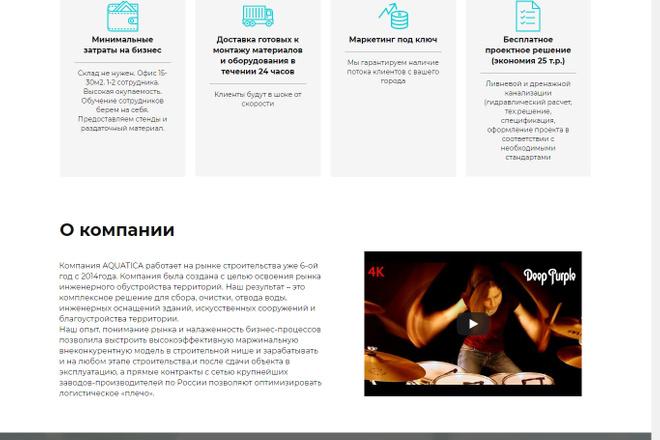 Разработка Landing page LPmotor 14 - kwork.ru