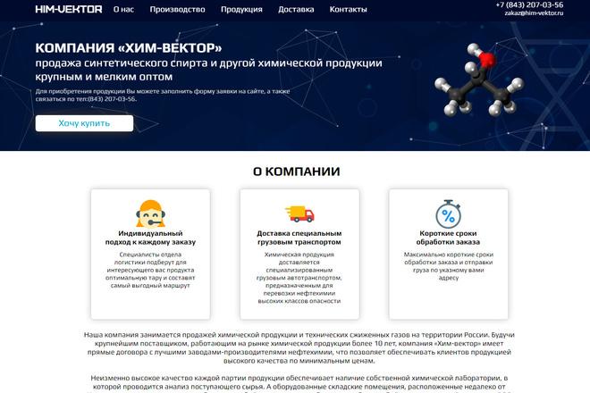 Скопирую почти любой сайт, landing page под ключ с админ панелью 28 - kwork.ru