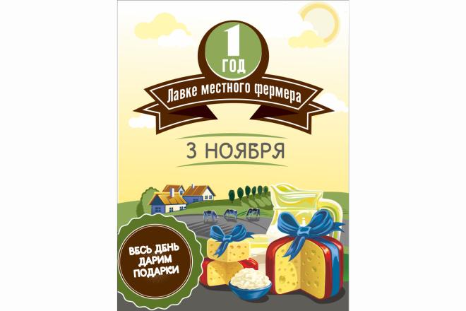 Баннер для печати 5 - kwork.ru