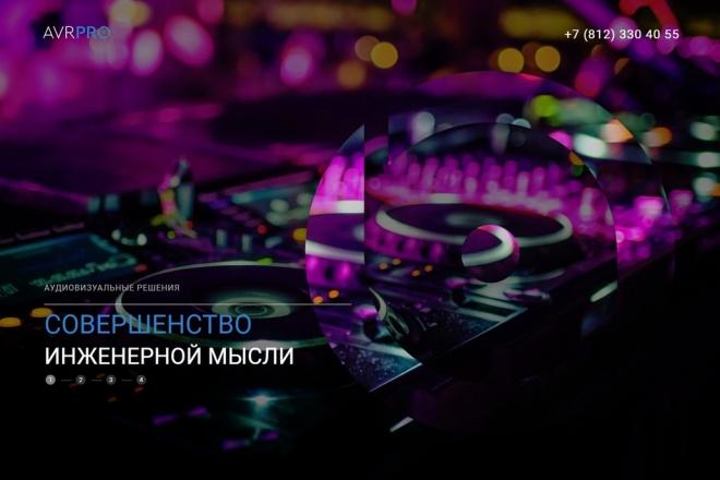 Лендинг - копия с сайта-примера 2 - kwork.ru