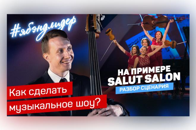 Сделаю превью для видеролика на YouTube 26 - kwork.ru