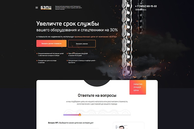 Адаптивная верстка сайта по дизайн макету 11 - kwork.ru