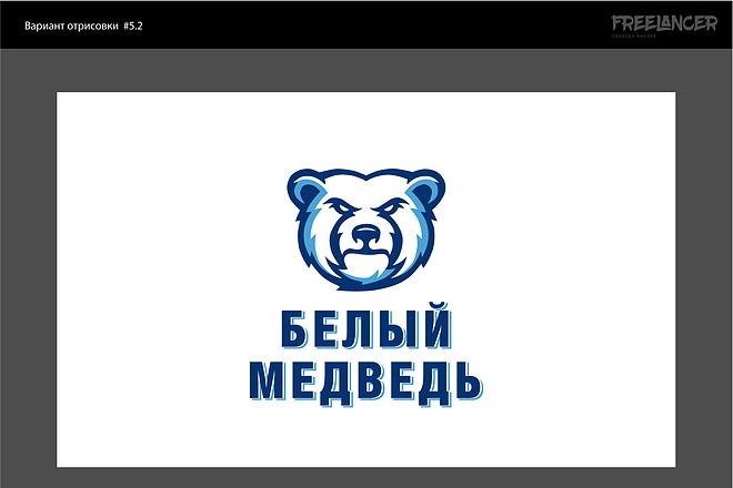 Дизайн логотипов. 24 часа в сутки. 7 дней в неделю 11 - kwork.ru