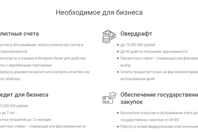 Скопирую страницу любой landing page с установкой панели управления 33 - kwork.ru