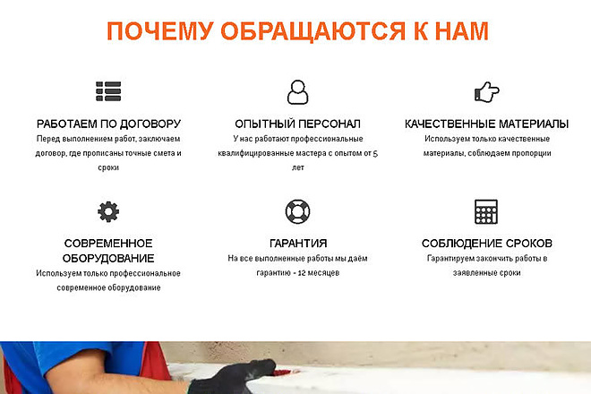 Копирование Landing Page и перенос на Wordpress 24 - kwork.ru