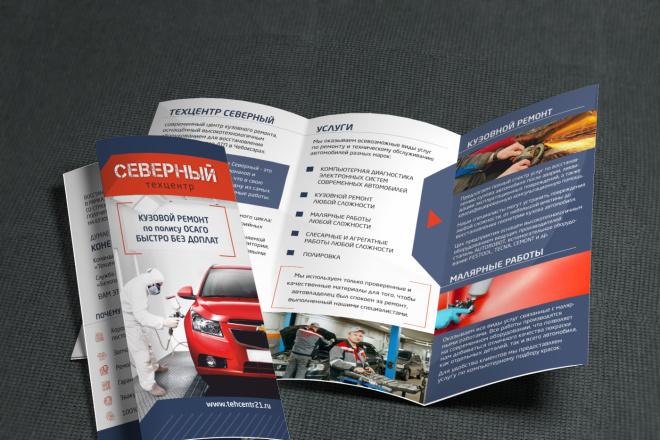 Дизайн буклета 5 - kwork.ru