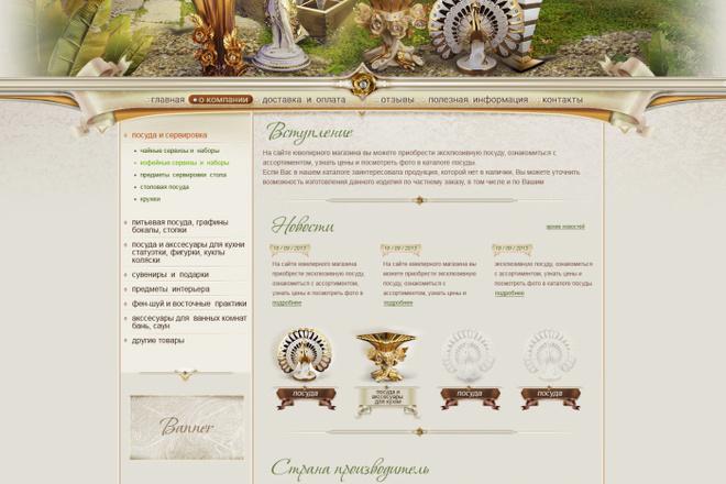 Копирование сайта на Wordpress 17 - kwork.ru