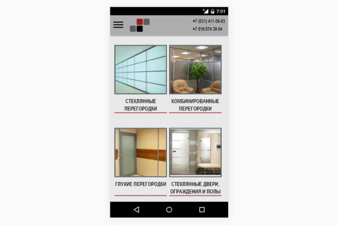 Адаптация сайта под мобильные устройства 97 - kwork.ru