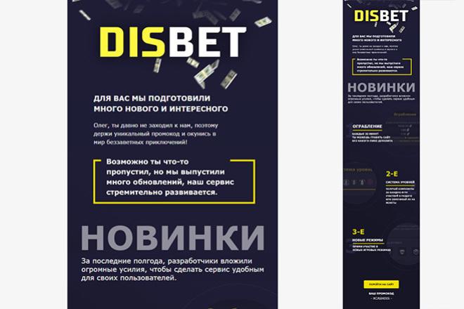 Дизайн и верстка адаптивного html письма для e-mail рассылки 56 - kwork.ru