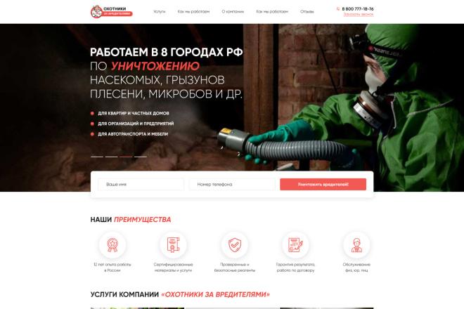 Дизайн страницы сайта 49 - kwork.ru