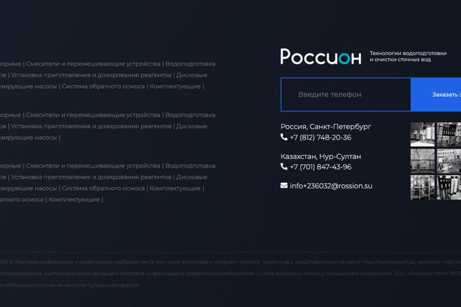 Сверстаю сайт по любому макету 106 - kwork.ru