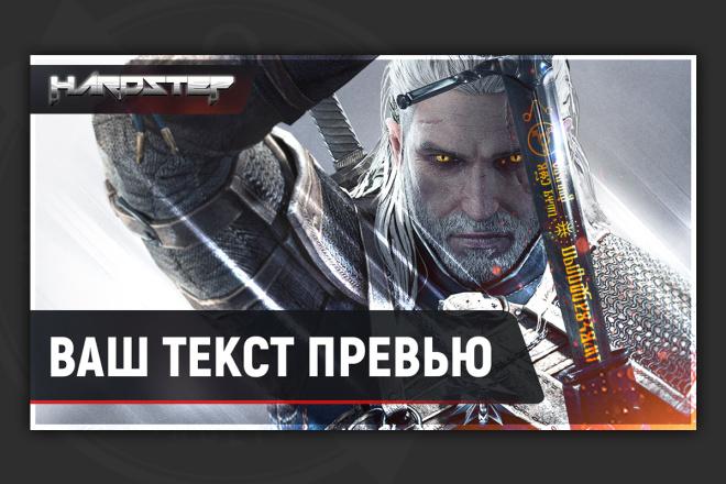 Сделаю превью для видео на YouTube 71 - kwork.ru