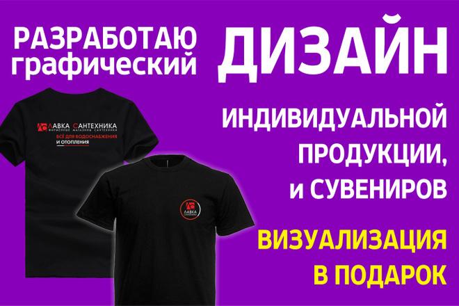 Разработка дизайна для печати на индивидуальной продукции или сувенире 1 - kwork.ru