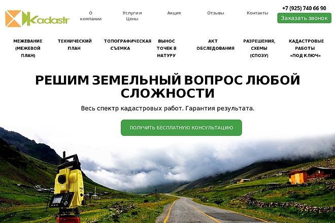 Скопирую страницу любой landing page 2 - kwork.ru