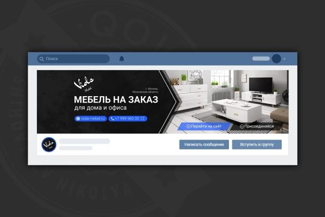 Сделаю оформление Вконтакте для группы 66 - kwork.ru