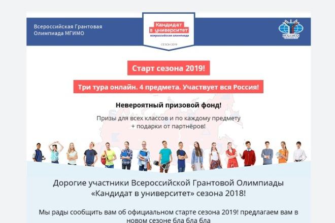 Сделаю адаптивную верстку HTML письма для e-mail рассылок 97 - kwork.ru