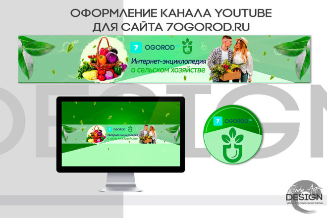 Оформление канала Ютуб. Дизайн шапки Youtube 4 - kwork.ru