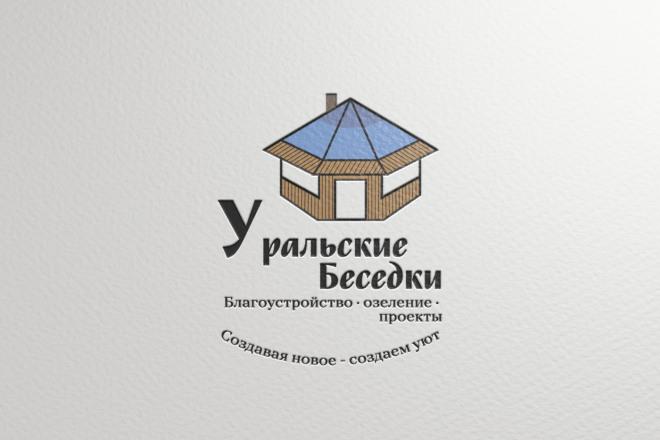 Я создам дизайн 2 современных логотипа 1 - kwork.ru