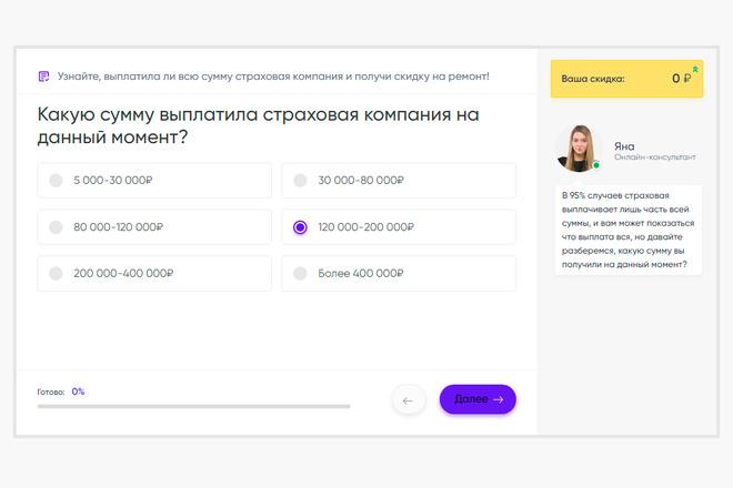 Сделаю копию отвязку Quiz от конструктора Marquiz 26 - kwork.ru