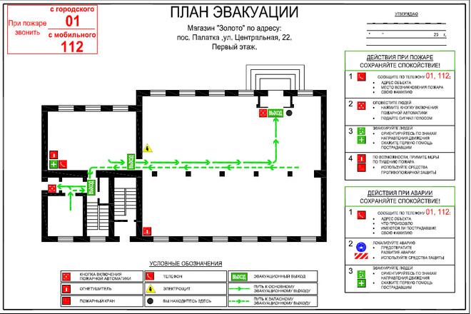 План эвакуации 2 - kwork.ru