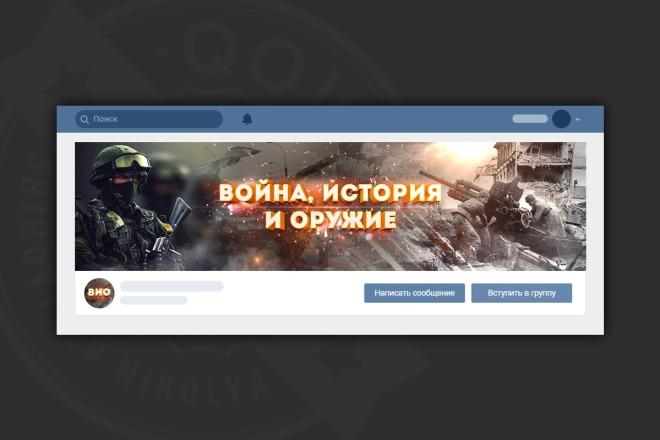Сделаю оформление Вконтакте для группы 93 - kwork.ru