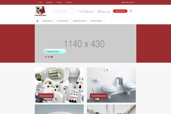 Установлю и настрою интернет-магазин на OpenCart за 1 день 7 - kwork.ru