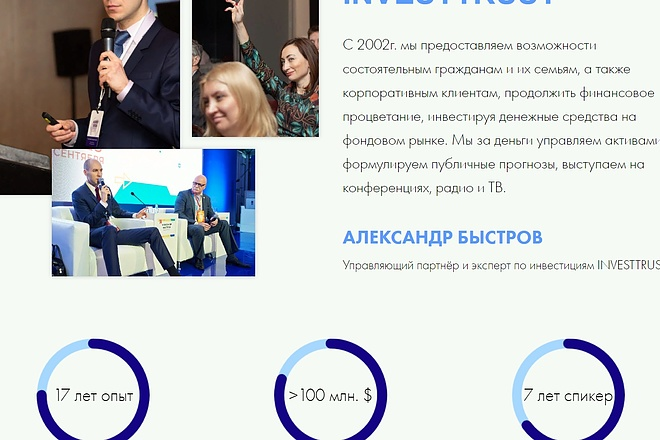 Создание сайта - Landing Page на Тильде 87 - kwork.ru