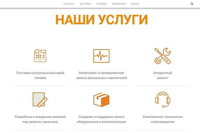 Лендинг для любых целей на Wordpress 57 - kwork.ru