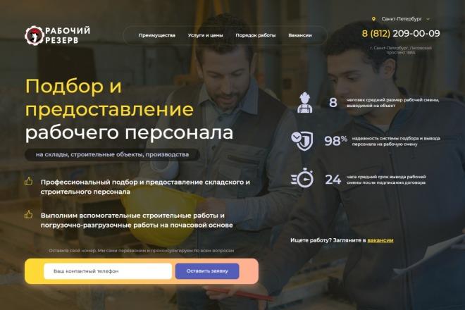 Копия сайта, landing page + админка и настройка форм на почту 60 - kwork.ru