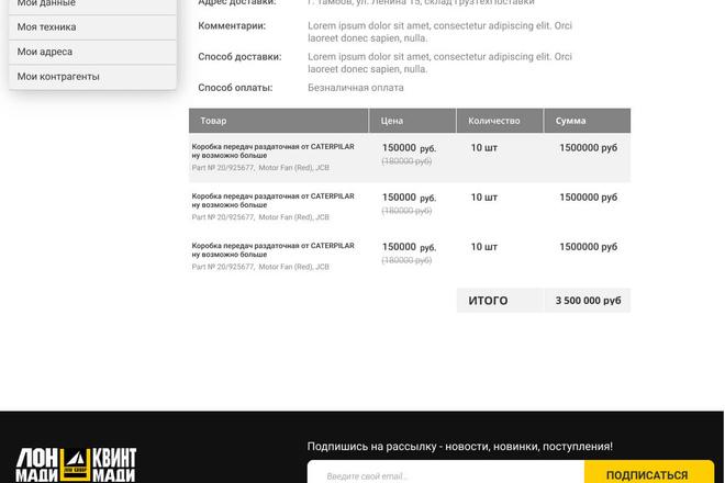 Уникальный дизайн сайта для вас. Интернет магазины и другие сайты 138 - kwork.ru