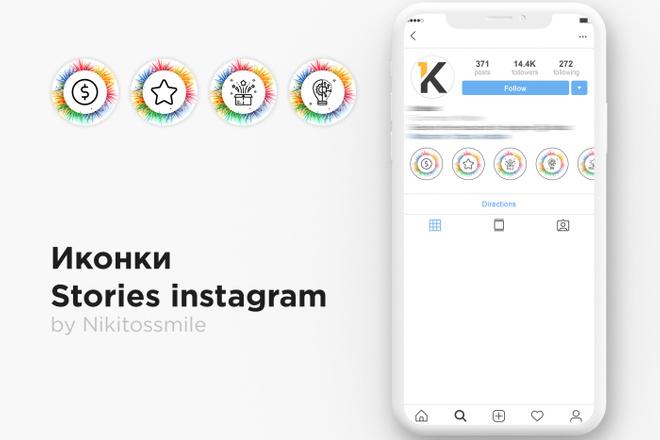 Сделаю 5 иконок сторис для инстаграма. Обложки для актуальных Stories 7 - kwork.ru