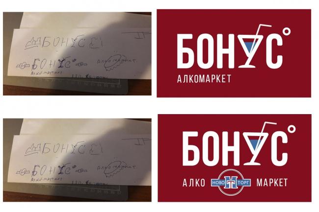 Отрисовка в вектор 42 - kwork.ru