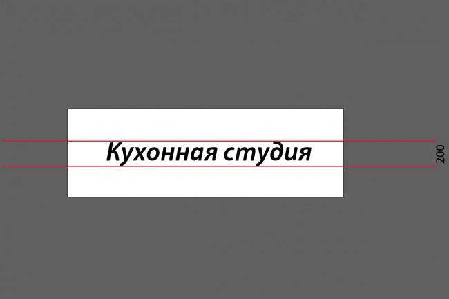 Отрисовка в вектор 37 - kwork.ru