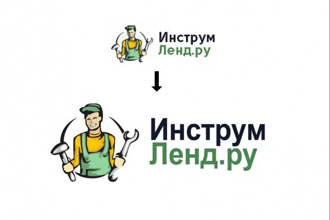 Отрисовка в вектор 33 - kwork.ru