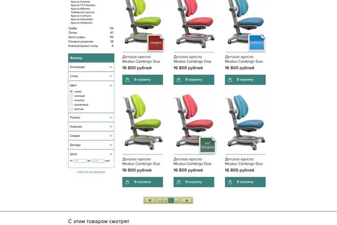 Дизайн страницы сайта 11 - kwork.ru