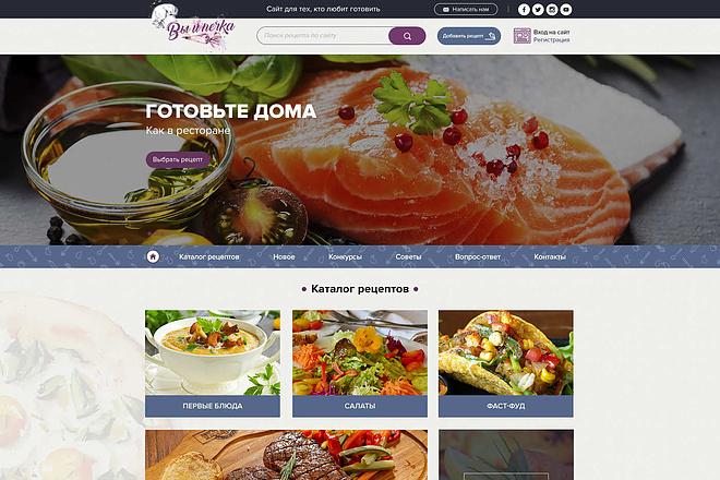 Дизайн страницы сайта 9 - kwork.ru