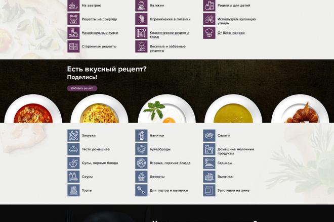 Дизайн страницы сайта 8 - kwork.ru