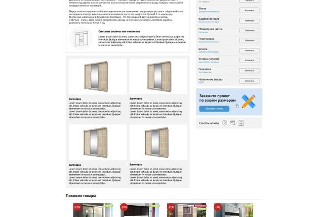 Верстка страниц по макетам psd, sketch, figma 20 - kwork.ru