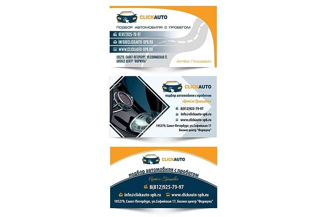 2 варианта визитки в исходнике 4 - kwork.ru