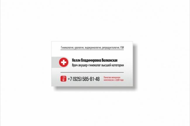 Дизайн визитки 85 - kwork.ru