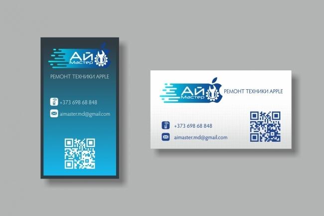 Дизайн визитки 79 - kwork.ru