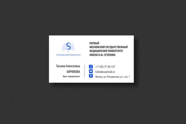 Дизайн визитки 76 - kwork.ru
