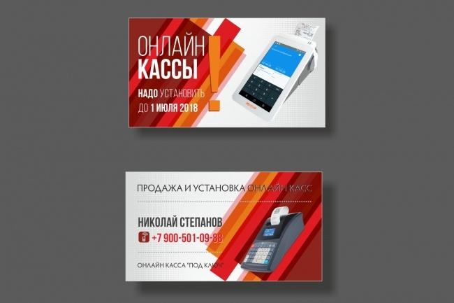Дизайн визитки 72 - kwork.ru