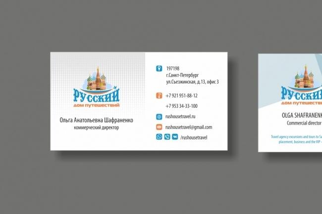 Дизайн визитки 70 - kwork.ru