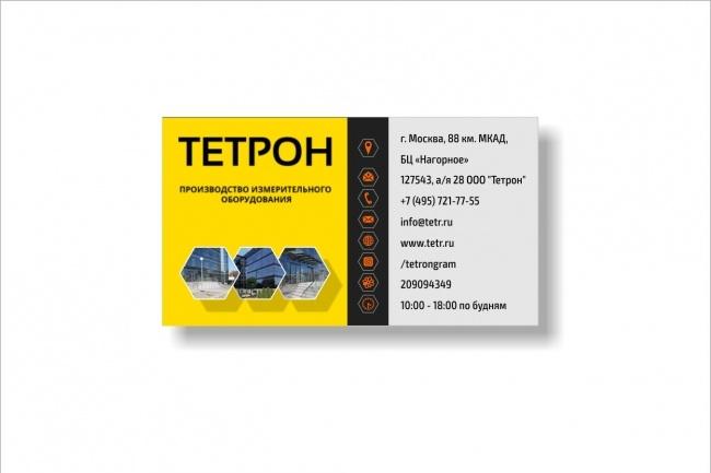 Дизайн визитки 68 - kwork.ru