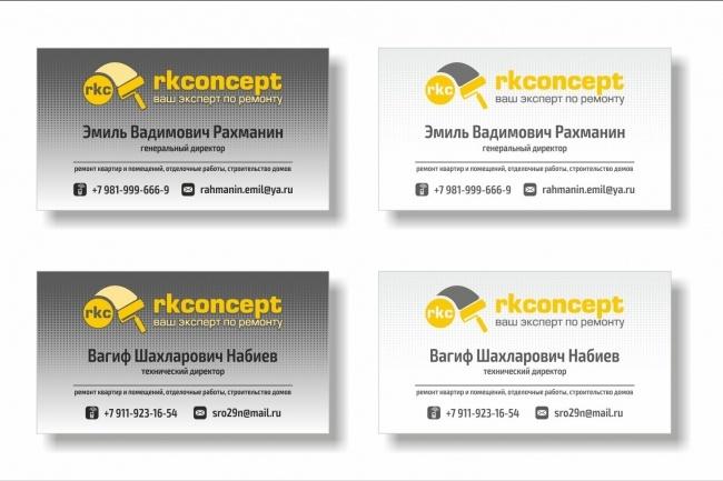 Дизайн визитки 67 - kwork.ru