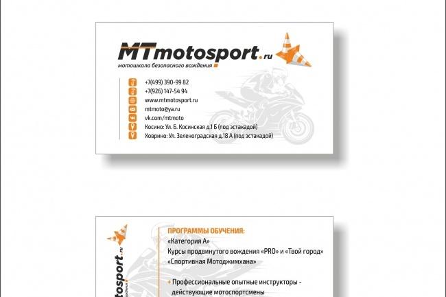 Дизайн визитки 64 - kwork.ru