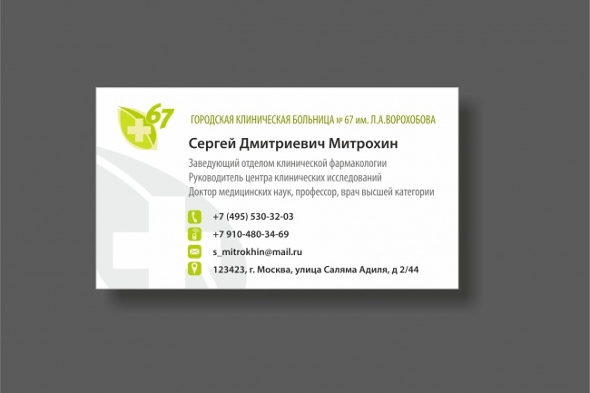 Дизайн визитки 63 - kwork.ru