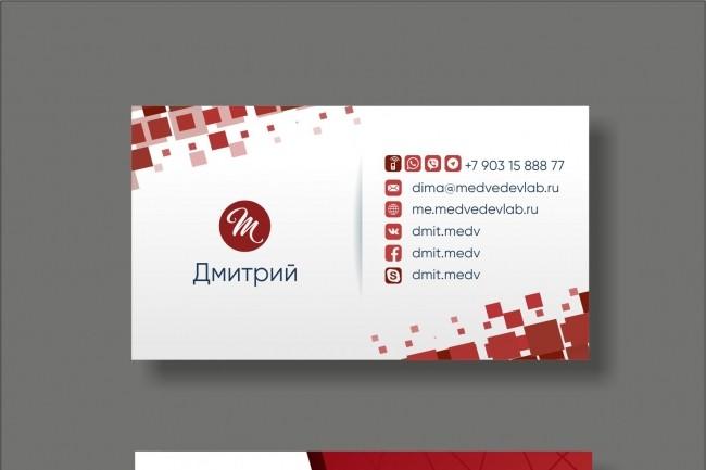 Дизайн визитки 58 - kwork.ru