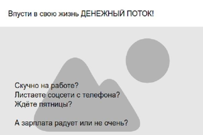 Прототип + текст лендинга 14 - kwork.ru